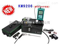 KM9206/kane9206英國凱恩 KM9206綜合煙氣分析儀 kane9206(KM9106升級版)