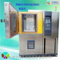 蓄熱式冷熱循環試驗箱