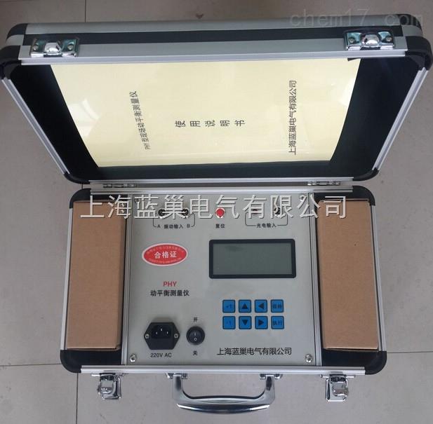 lcphy 现场动平衡测试仪