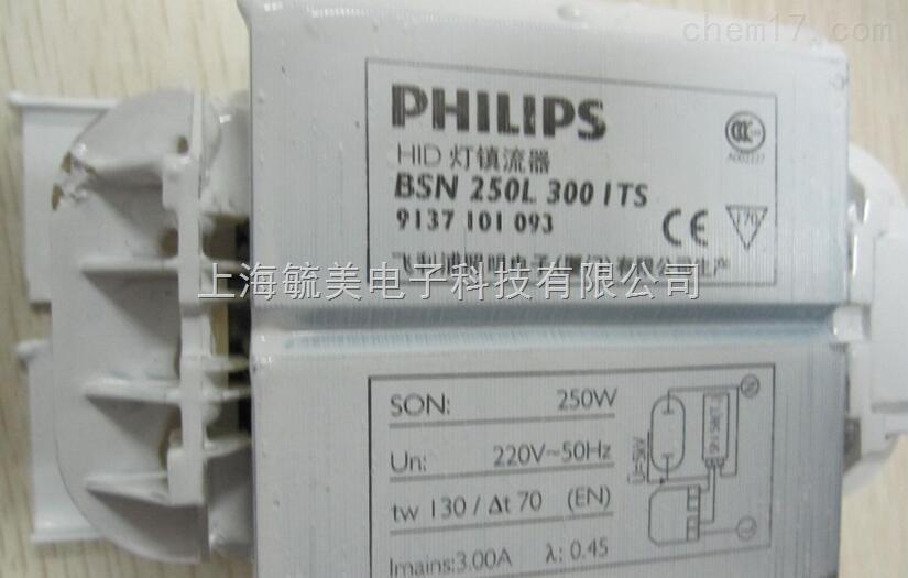 产品特点及优势: 1、飞利浦钠灯电感镇流器 BSN250完美匹配飞利浦钠灯光源,充分发挥系统性能 2、标准型镇流器,配备螺丝固定式接线端子 3、飞利浦钠灯电感镇流器 BSN250需匹配半并联式触发器 4、可允许工作温度最高达130度,温升低,散热少,保证镇流器 5、具备TS过热保护功能,光源寿终有效防止镇流器烧毁 6、飞利浦原厂制造 产品应用: 飞利浦钠灯电感镇流器 BSN250适用于使用在道路照明,泛光照明,公共场所景观照明的钠灯和某些金卤灯(HPI PLUS)光源 飞利浦标准产品规格型号: