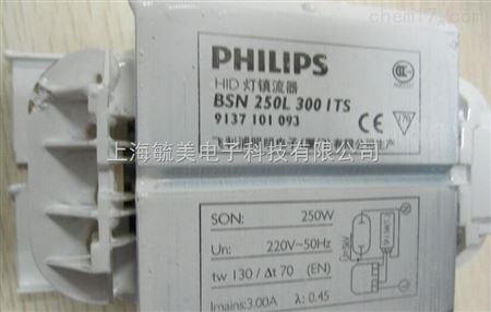 飞利浦钠灯电感镇流器