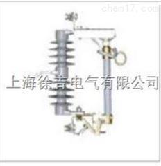 (H)PRW12-12跌落式熔断器