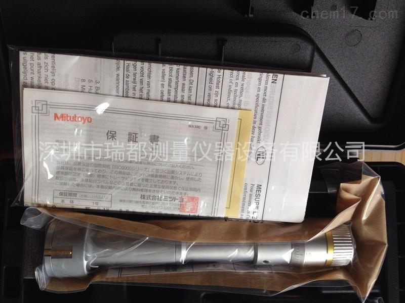 三丰mitutoyo刻度孔径千分尺368-174测量范围100-125mm现货特价