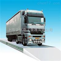 DS8数字式100吨汽车地磅,上海80吨汽车磅秤报价