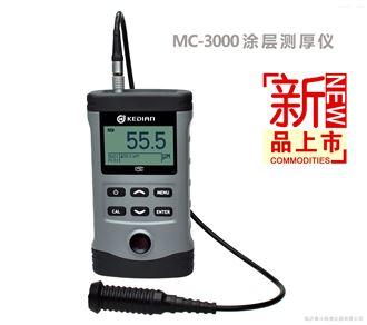 MC-3000系列非磁性涂层厚度测量仪涂镀层测厚仪