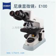 尼康生物显微镜