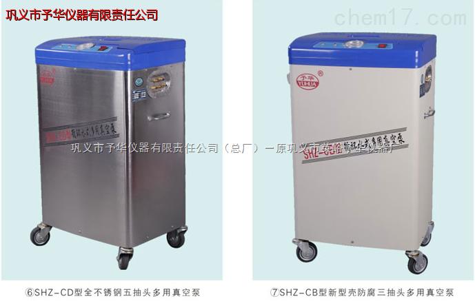 SHZ-CD型全不锈钢五抽头多用真空泵