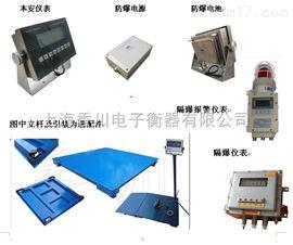 大同隔爆电子地磅、化工厂用隔爆磅秤、防爆地秤