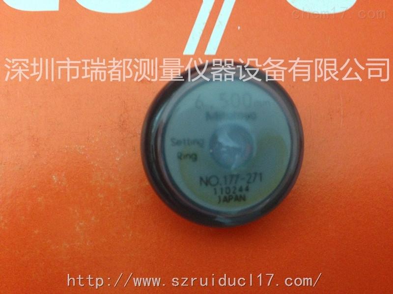 日本三丰Mitutoyo内径表附件校正环规177-271 直径6.5mm
