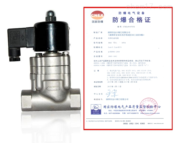 普通型:标准接线盒  防爆型:g1/2内螺纹,内置接线盒  氨用低温电磁阀