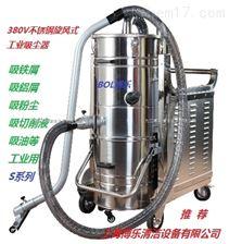 5500W大功率工業吸塵器工廠吸鐵屑吸鋁屑用