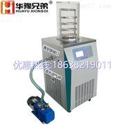 实验室冻干机|小型真空冷冻干燥机