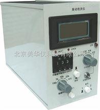 MHY-20691.机械振动检测仪/