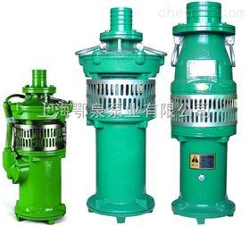 QY型充油式潜水电泵QY型三相油浸式潜水电泵