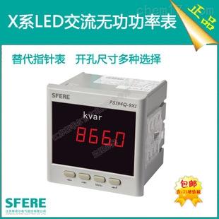 无功功率表江阴斯菲尔智能电表生产厂家直销