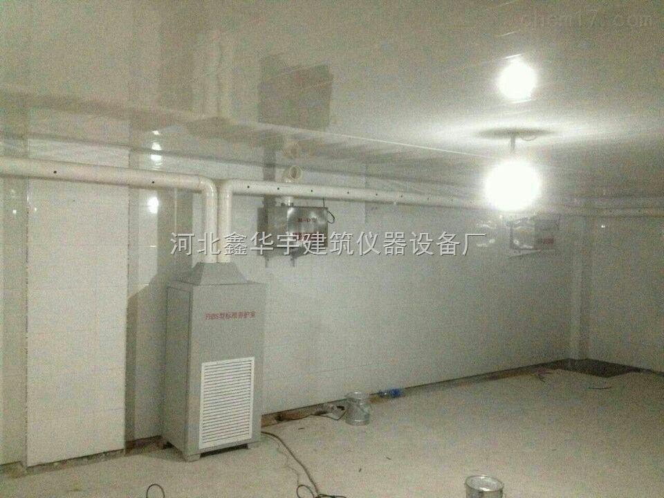 新型管道喷雾式混凝土标准恒温恒湿养护室设备
