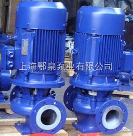 GBF型化工管道泵GBF型衬氟管道泵