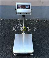 沈陽30公斤防水電子稱,60kg全不鏽鋼電子台秤