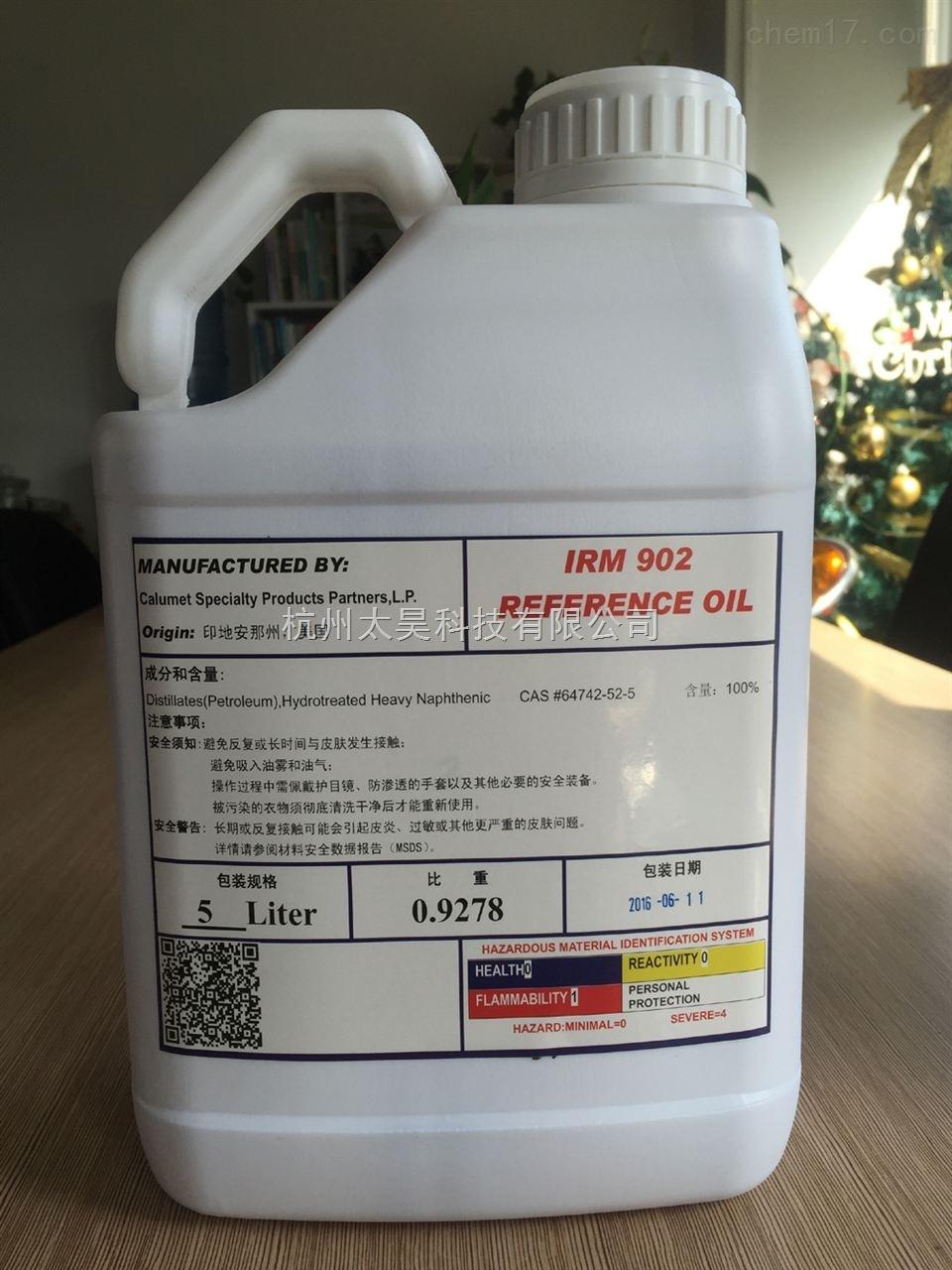 美国ASTM标准试验油,橡胶测试油
