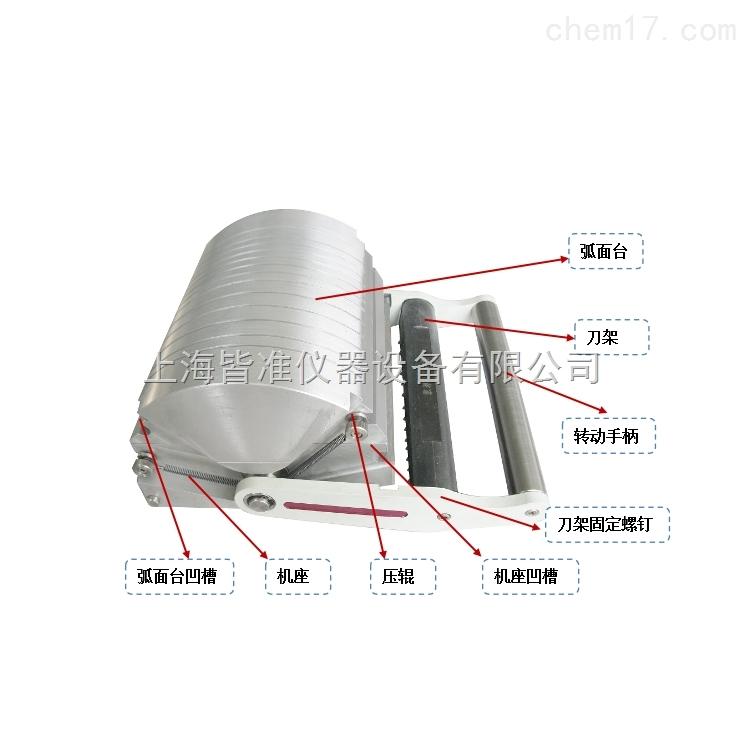 XBM-II塑料薄膜制样机