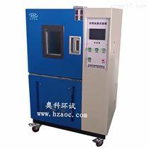 防锈油脂湿热试验箱北京供应