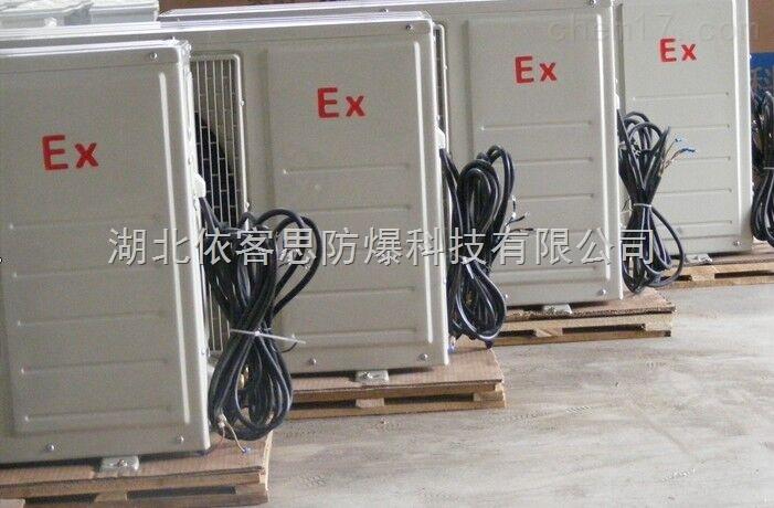BK-FR壁挂式防爆分体柜式空调