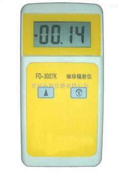 辐射剂量报警仪