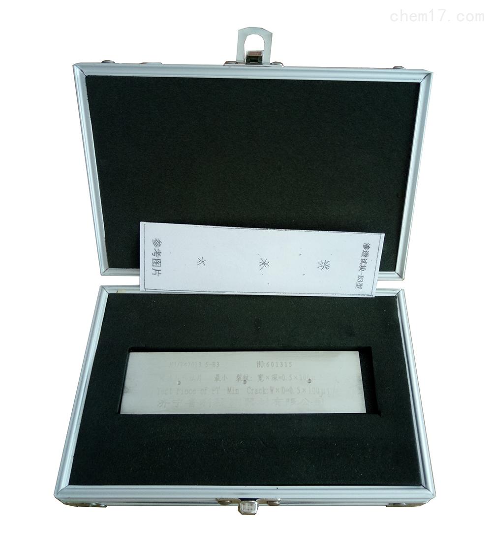 不锈钢镀铬试块·渗透探伤标准试块