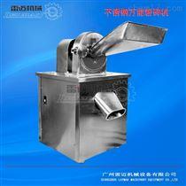 FS250-4广州有药厂药房全不锈钢粉碎机