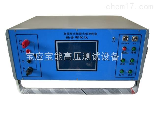 bn1206型-智能型光伏接线盒综合测试仪-宝应宝能高压