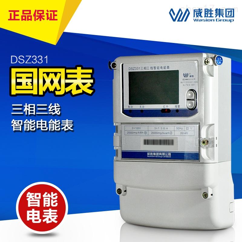 产品型号:威胜DSZ331 产品名称:威胜集团DSZ331 0.5S级三相三线多功能智能电能表 适用场所:发电厂、变电站以及各类企事业单位 产品价值 1、计量模块精度极高,能有效降低电能计量损耗,且降低电能计量损耗的收益远大于购买电表的价格。 2、具有强大的防窃电功能,能够有效避免因窃电现象给供电方带来的损失。 3、数据通讯管理,具有分时间段存储大量数据节点功能,利用抄表系统读出数据,可通过后台分析负载用电情况从而达到节能的目的。 产品特点 该电能表采用高性能计量芯片,小电流计量精度高,温度和频率变差小,