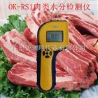 OK-RS1肉类水分检测仪