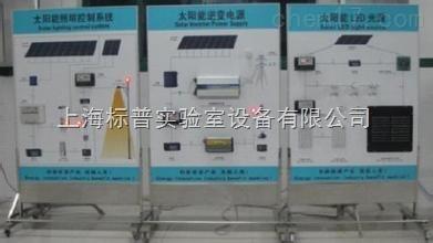 光伏发电系统集成教学演示系统|太阳能技术及应用实训装置