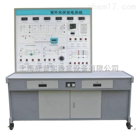 3KWP室外光伏发电系统|太阳能技术及应用实训装置