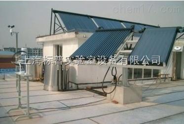 太阳能光热教学实验平台|太阳能技术及应用实训装置