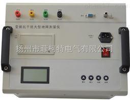 TD-JD型大地网接地电阻测试仪