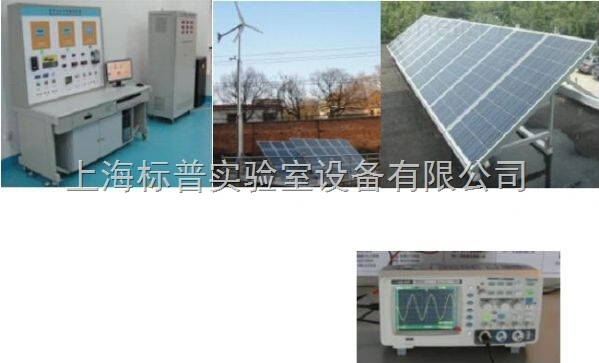 10KW风光互补微网发电系统教学实训台(室内外)|风力发电技术及应用实训装置