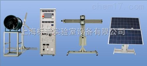 风光互补发电实训系统|风力发电技术及应用实训装置