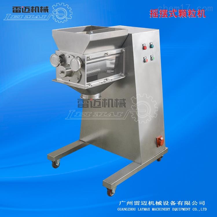 广州凉茶食品摇摆式制粒机械厂家
