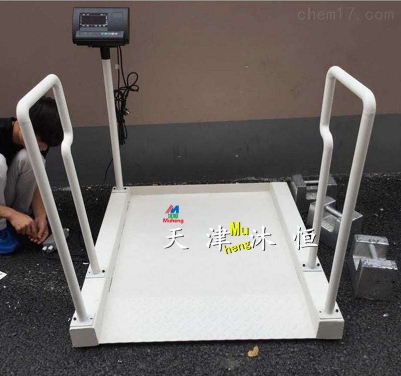 带扶手200kg电子地磅,轮椅秤厂家