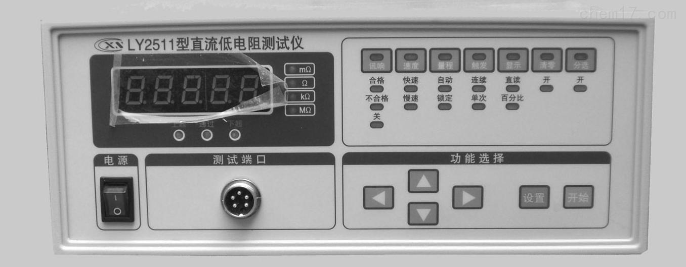 > zc2511型直流低电阻测试仪