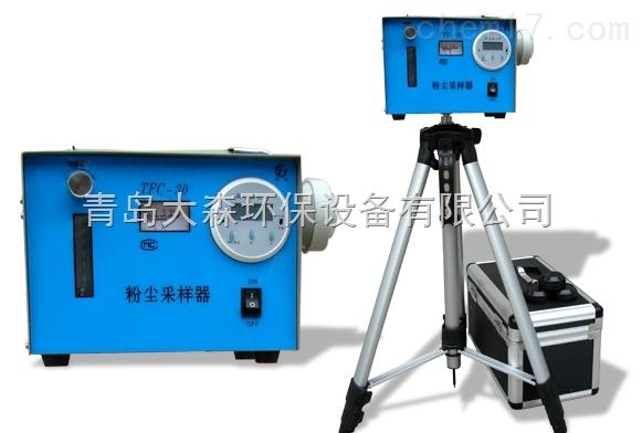 TFC-30粉尘采样器