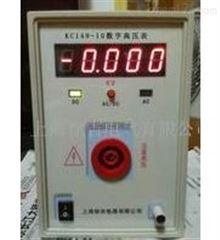 KC149-10数字高压表
