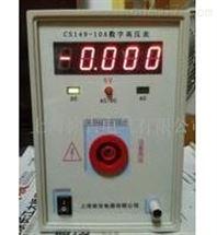 CS149-10A数字高压表