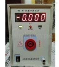 MS1850A数字高压表