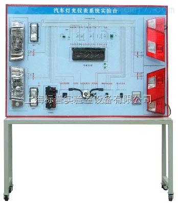 汽车灯光与仪表系统示教板|汽车示教板教学设备