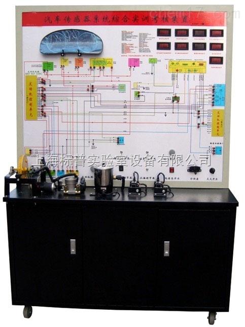 汽车传感器综合示教板(帕萨特) 汽车示教板教学设备