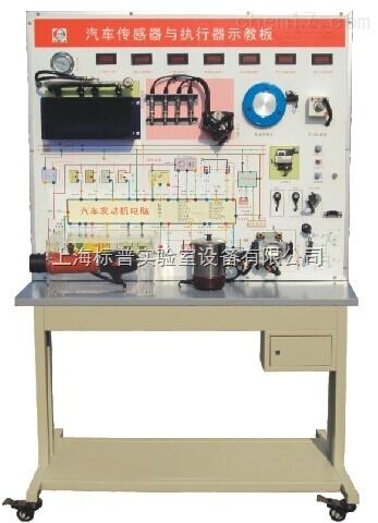 汽车传感器与执行器示教板|汽车示教板教学设备