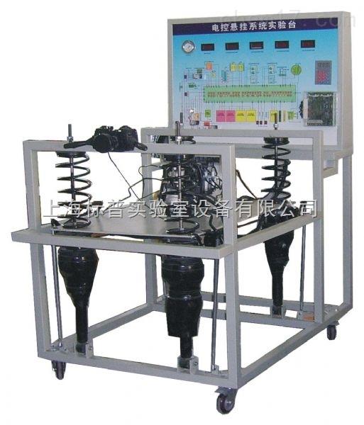 电控悬架系统试验台|汽车变速器、底盘实训台