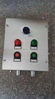 控制變頻器BXK防爆按鈕箱廠家
